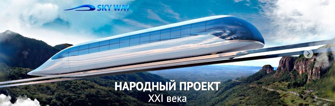 SkyWay Train